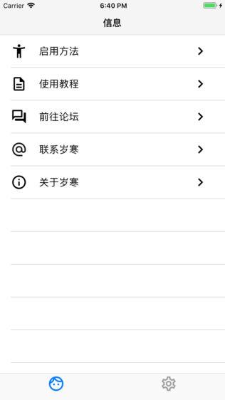 歲寒輸入法iOS