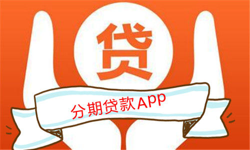 分期贷款的app软件合辑