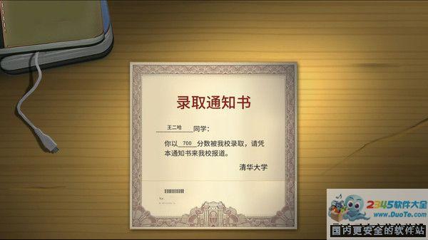 中国式家长伟德国际娱乐