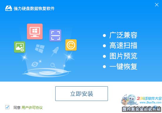 强力硬盘数据恢复软件下载