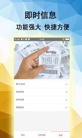 福彩3d走势图带连线1000期_大乐透走势图带坐标连线app
