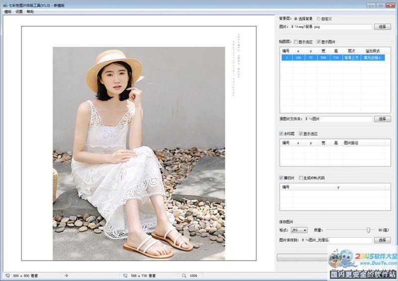 七彩色图片排版工具下载