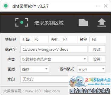 dhf录屏软件下载