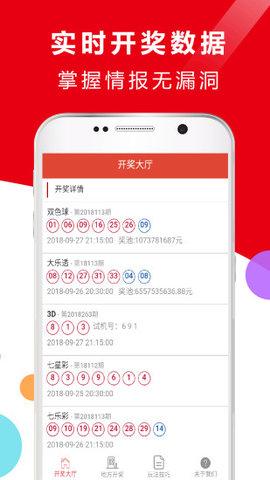 福彩3D助手_福彩3d开奖分析软件_福彩3D手机最新版软件下载