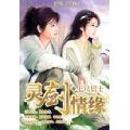 灵剑情缘 七猫小说
