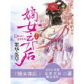 嫡女棄后 七貓小說