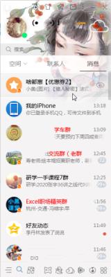 騰訊QQ2019下載