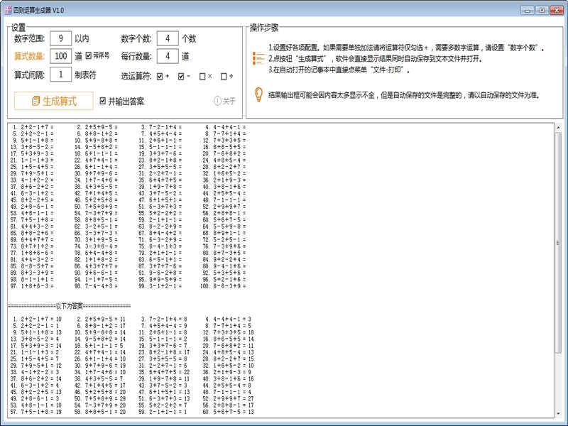 四则运算生成器v1.0下载