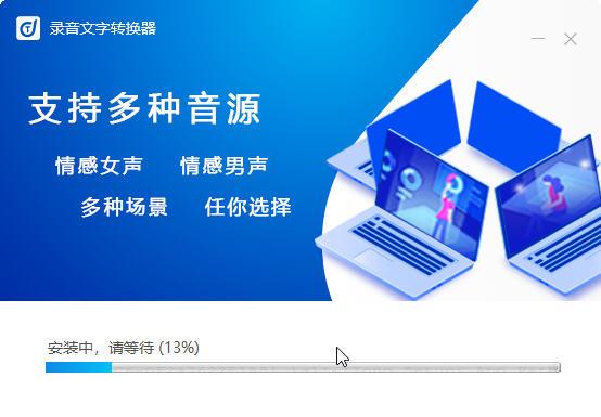 迅捷录音文字转换器bt365手机版下载