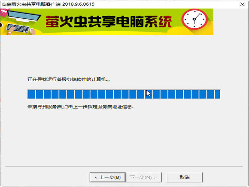萤火虫共享电脑软件下载