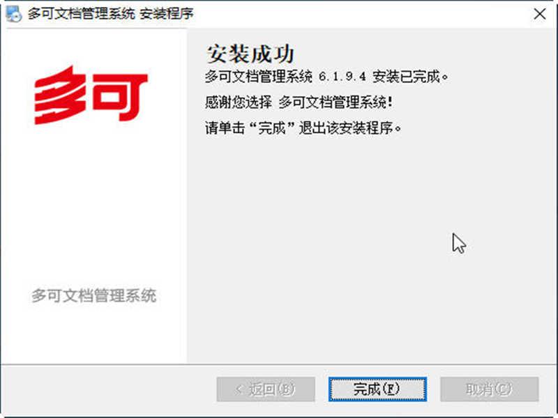 多可文檔管理系統下載