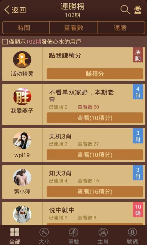 3d字谜太湖钓叟汇总更新_太湖钓叟3d字谜app下载