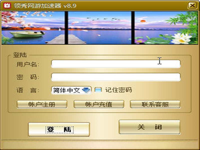 领秀IP更换器下载
