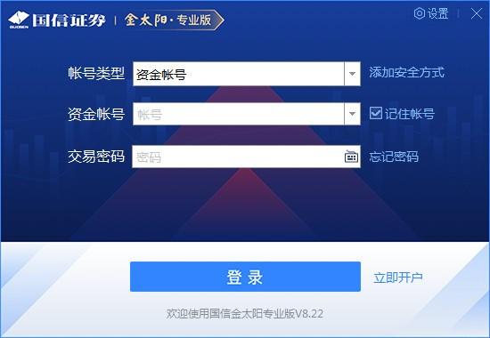 国信证券金太阳网上交易专业版下载