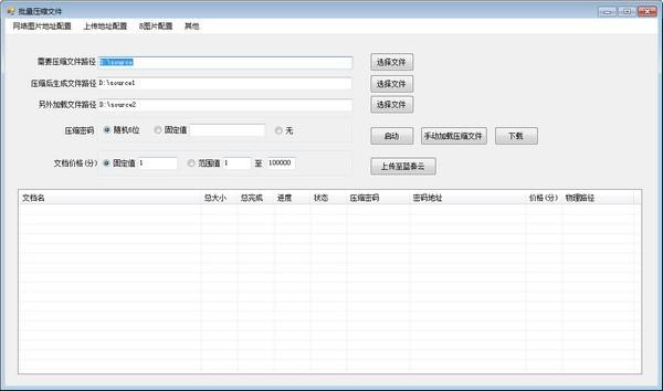 批量压缩文件工具下载
