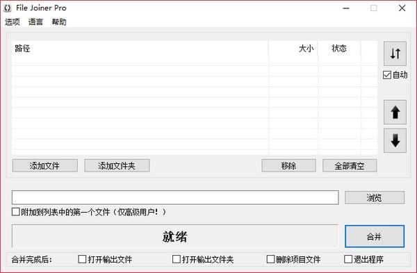 File Joiner Pro(文件合并工具)下载