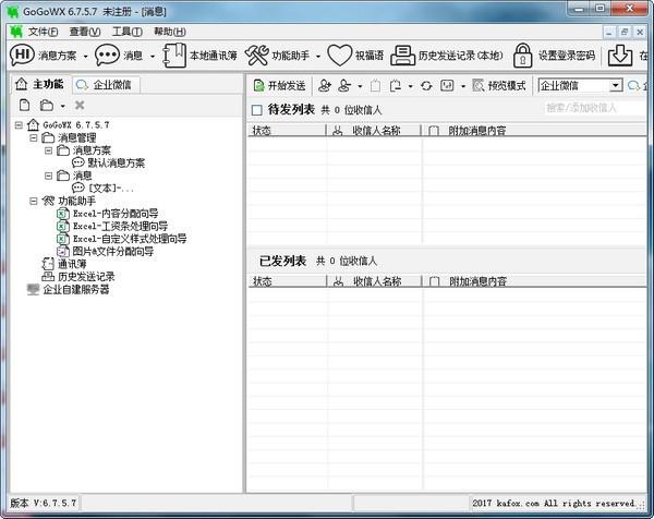 GoGoWX微信工资条下载