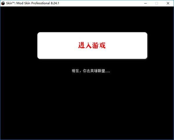 LOLSkinPro(特效换肤盒子)下载