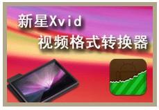新星Xvid视频格式转换器下载