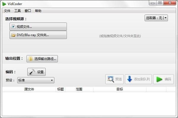 蓝光视频抓取工具(VidCoder)下载