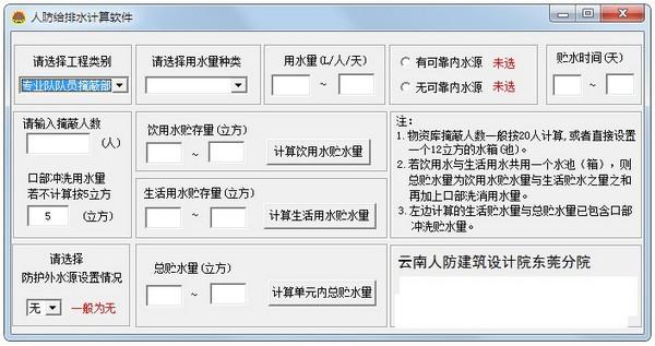 人防给排水计算软件下载