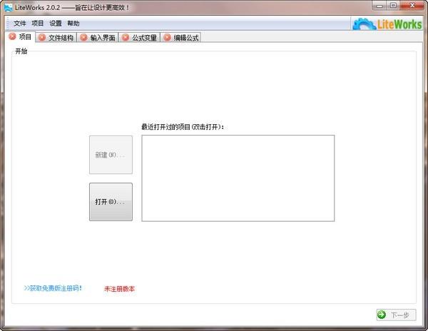 LiteGears for SW(SolidWorks快速出图工具)下载