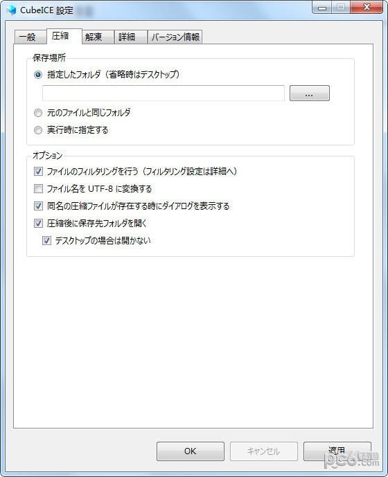 CubeICE(压缩解压软件)下载