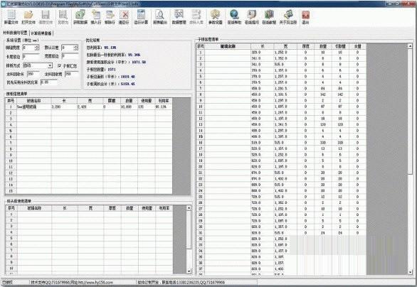 汇优线材优化软件下载