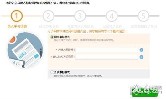 浙江省自然人税收管理系统扣缴客户端下载