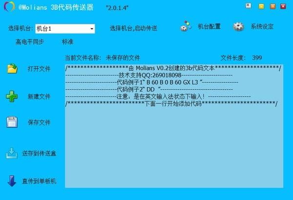 Molians(3B代码传送器)下载