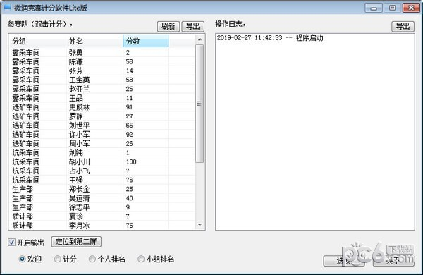 微润竞赛计分软件下载