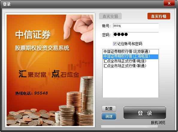 中信证券汇点财富交易系统下载