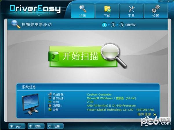 DriverEasy(检测驱动程序)下载