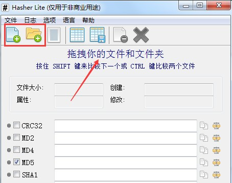 Hasher Lite(文件md5校验工具)下载