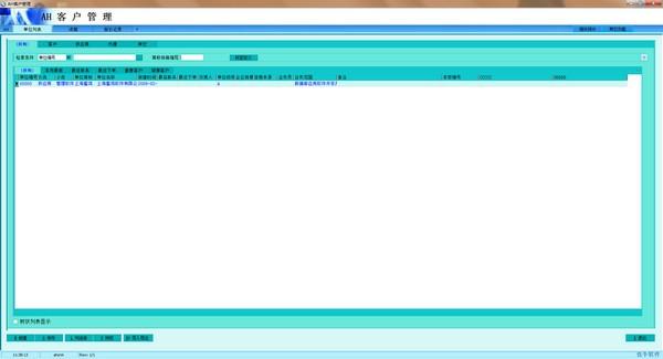 AH客户管理系统下载