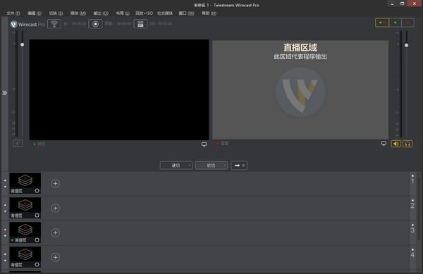 Telestream Wirecast Pro(直播剪辑工具)下载