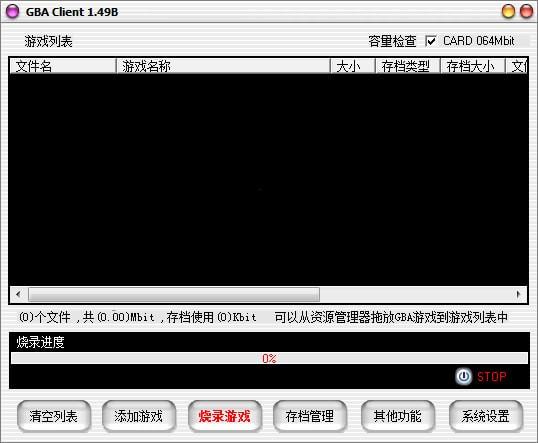GBA Client(烧录软件)下载