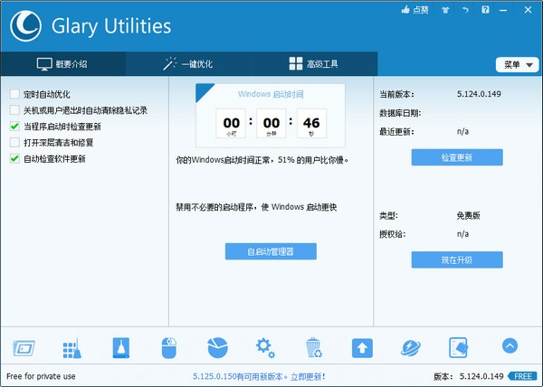 Glary Utilities Pro下载