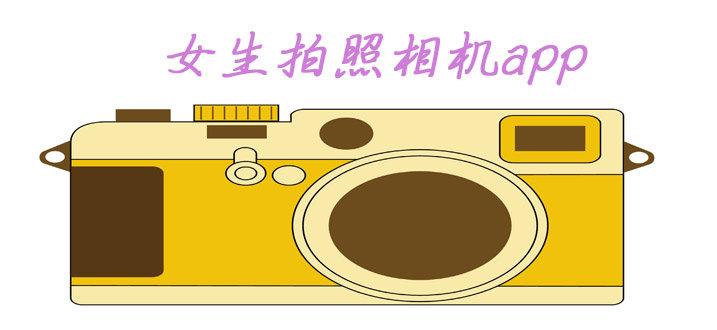 女生拍照相机app软件合辑