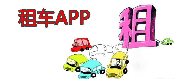 租车app软件合辑