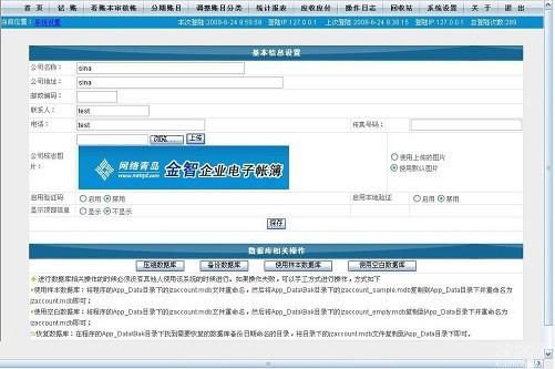 金智企业电子账簿下载