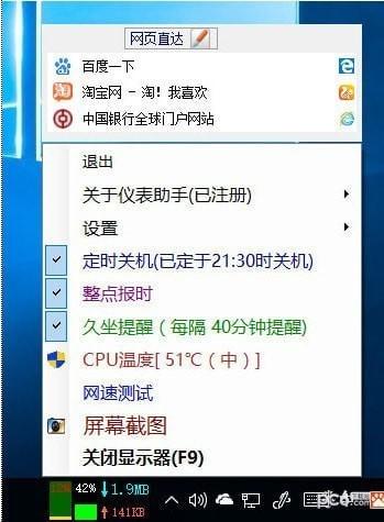 电脑仪表助手下载