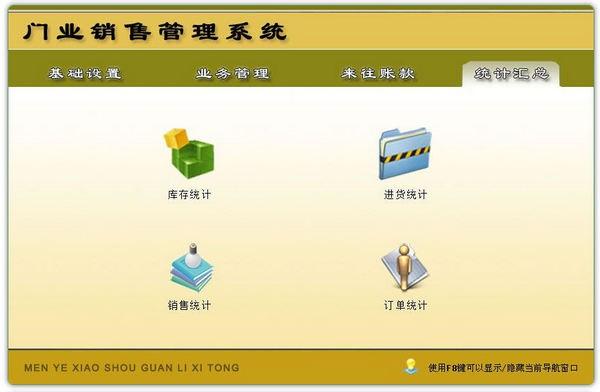 门业销售管理系统下载
