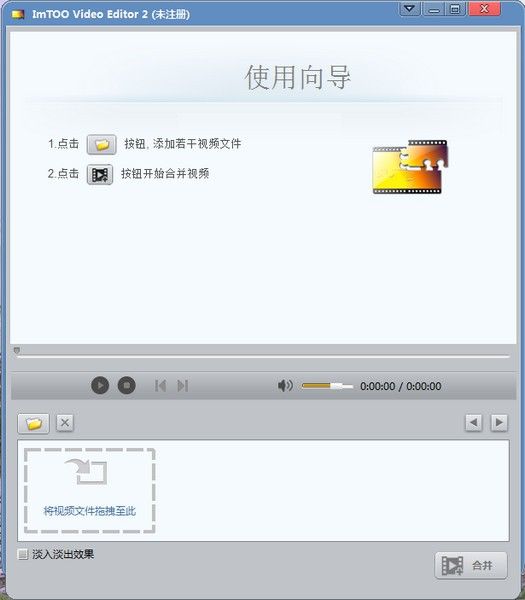ImTOO Video Editor(视频编辑器)下载
