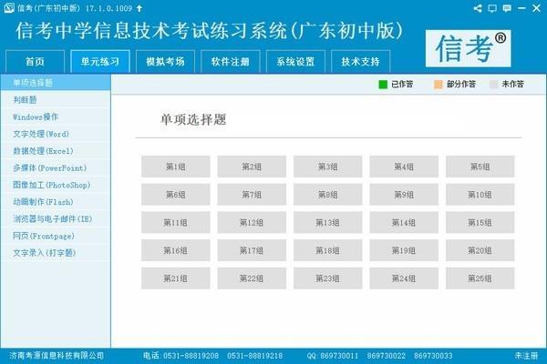信考中学信息技术考试练习系统重庆初中版下载