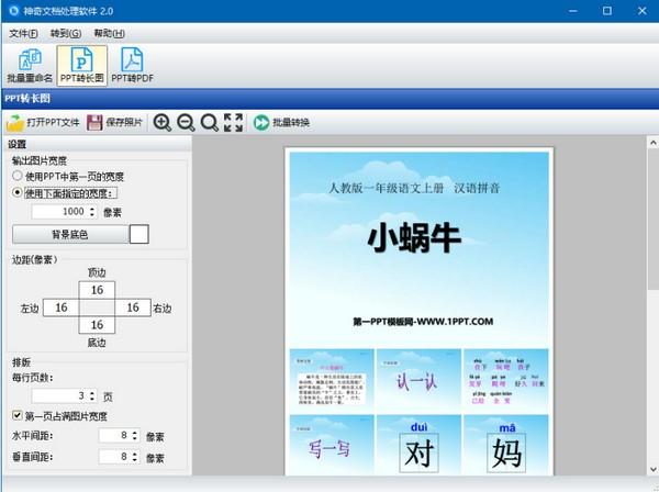 神奇文档处理软件下载