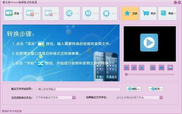 蒲公英iPhone视频格式转换器下载