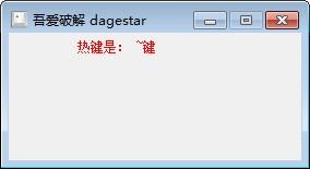 win10切换虚拟桌面快捷键工具下载