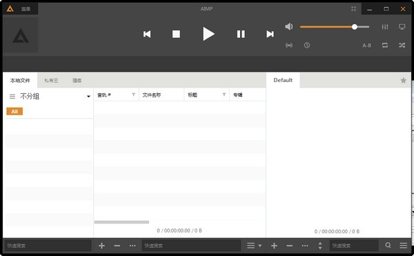 aimp4中文版下载