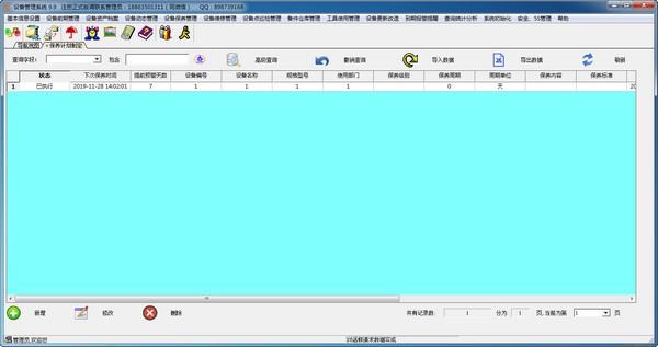 智的设备管理系统下载